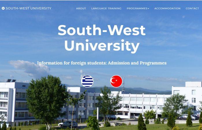 """Shtyhet thirrja për bursa në kuadër të Programin Erasmus + në South-West University """"Neofit Rilski"""", në Bullgari, për semestrin e dytë të vitit akademik 2020-2021"""