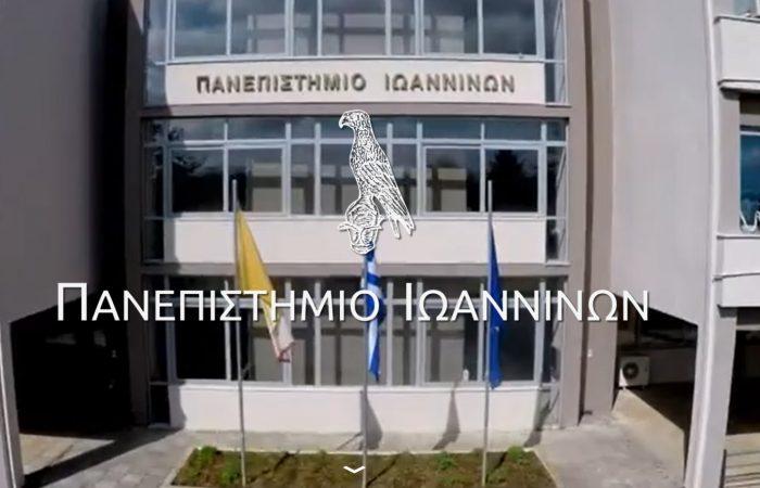 Hapet thirrja për bursa për stafin akademik me kohë të plotë për trajnim në Universitetin e Janinës, Greqi në kuadër të Programit Erasmus +.
