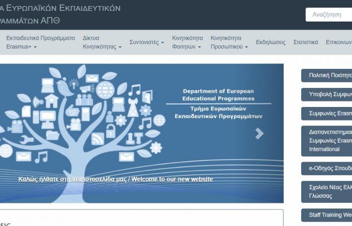 Shtyhet thirrja për aplikime për bursa për stafin e Universitetit të Tiranës në Universitetin Aristotel të Selanikut, Greqi, për vitin akademik 2020-2021