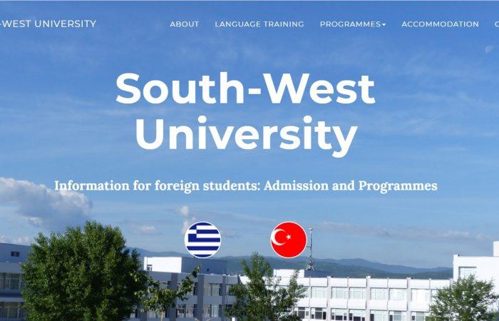 """Shtyhet thirrja për bursa në kuadër të Programin Erasmus + në South-West University """"Neofit Rilski"""", në Bullgari, për semestrin e dytë të vitit akademik 2020-2021."""
